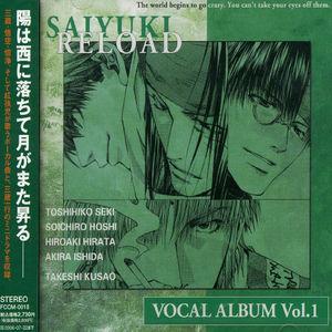 Saiyuki Reload Vocal Album 1 [Import]