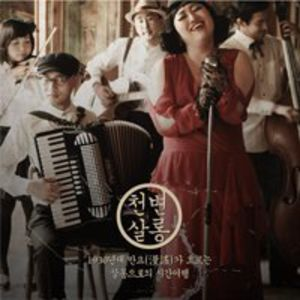 Cheonbyeon Salon /  O.C.R. [Import]