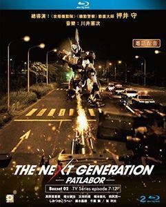 Next Generation: Patlabor (2014) (Espisode 7-12) [Import]