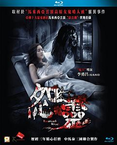 Haunted Hotel (2017) [Import]
