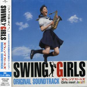 Swing Girls (Original Soundtrack) [Import]