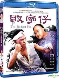Prodigal Son (1982) [Import]