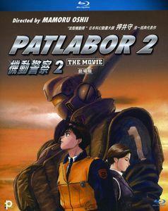 Patlabor 2: The Movie (1993) [Import]