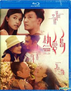 Passion Island (2012) [Import]