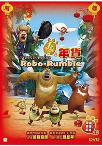 Boonie Bears: Robo Rumble (2014) [Import]