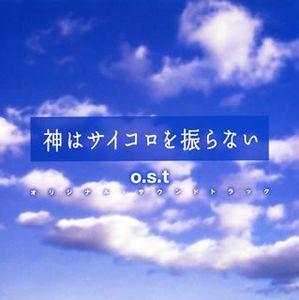 Kamiha Saicorowofuranai (Original Soundtrack) [Import]