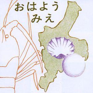 Ohayo-Mie /  Various