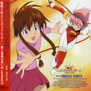 Mobile Angel Angelic Layer Section (Original Soundtrack) [Import]