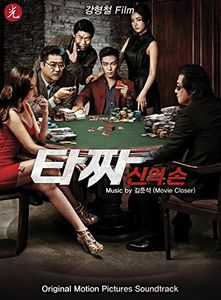 Tazza: The High Rollers (Original Soundtrack) [Import]