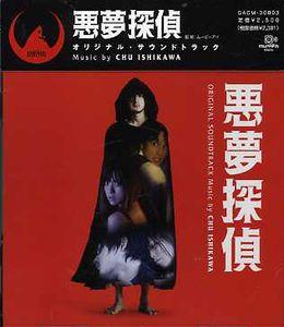 Akumutante (Original Soundtrack) [Import]