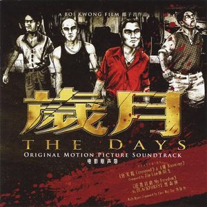 The Days (Original Soundtrack)