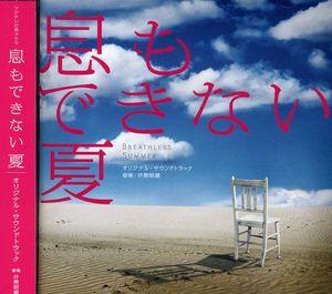 Iki Mo Dekinai Natsu (Original Soundtrack) [Import]