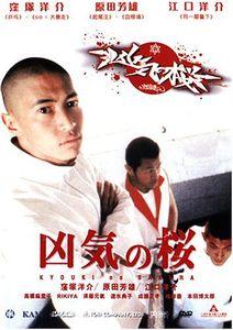 Kyouki No Sakura