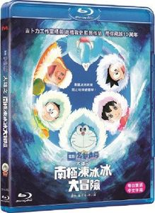 Doraemon The Movie 2017: Nobita's Great Adventure In The AntarcticKachi Kochi [Import]