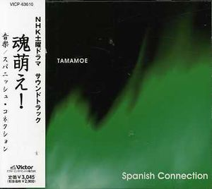 Spanish Connection (Original Soundtrack) [Import]