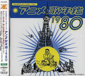 Animation Songs Year 1980 (Original Soundtrack) [Import]