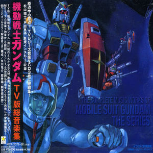 Mobile Suit Gundam Songs (Original Soundtrack) [Import]