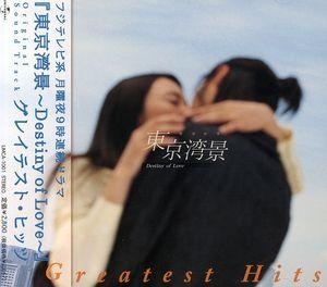 Tokyo Wankei Greatest Hits (Original Soundtrack) [Import]