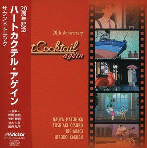 Heart Cocktail Again (Original Soundtrack) [Import]