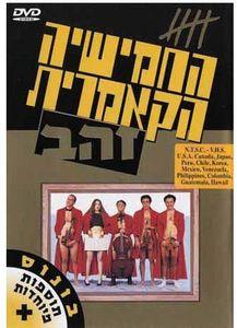 The Cameri Five: Gold