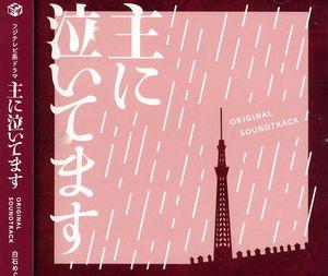 Omocni Naiteimasu (Original Soundtrack) [Import]
