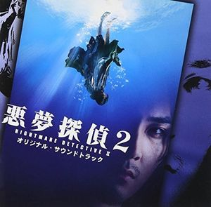 Akumu Tantei 2 (Original Soundtrack) [Import]