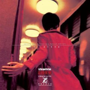 In the Mood for Love (Original Soundtrack) [Import]