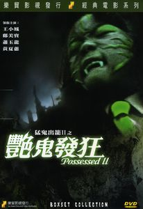 Possessed Boxset Collection [Import]