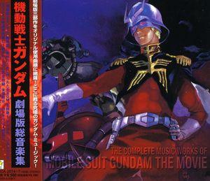 Mobile Suit Gundam the Movie: Songs (Original Soundtrack) [Import]