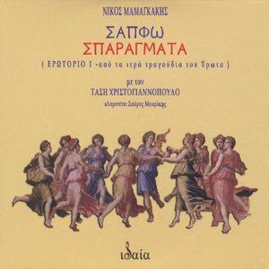 Sapfo-Sparagmata (Sappho-Fragments)