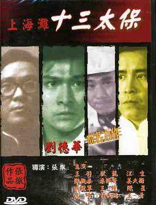 Shanghai 13 (1981) [Import]