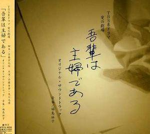 Wagahai Wa Shufu de Aru (Original Soundtrack) [Import]