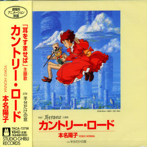 Country Road (Whisper of the Heart) (Original Soundtrack) [Import]