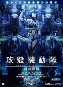 Ghost in the Shell: New Movie (2015) [Import]