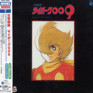 Symphonic Suite Cyborg 009 (Original Soundtrack) [Import]