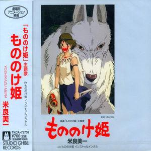 Princess Mononoke (Original Soundtrack) [Import]