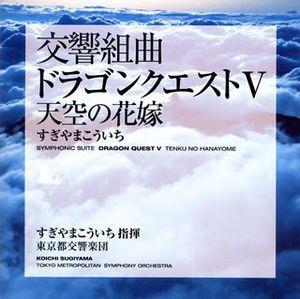 Symphonic Suite Tenku No Hanayome [Import]