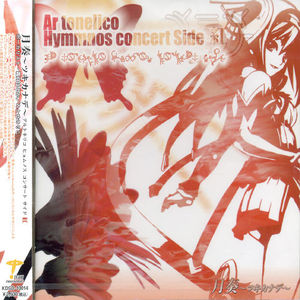 Tsukikanade-Ar Tonelico Hymmnos Con (Original Soundtrack) [Import]