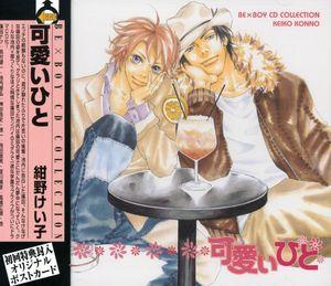Be X Boy Collection Kawaii Hito (Original Soundtrack) [Import]