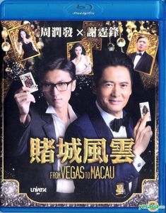 From Vegas to Macau (2014) [Import]