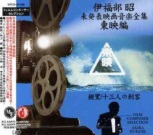 Film Composer 3 [Import]