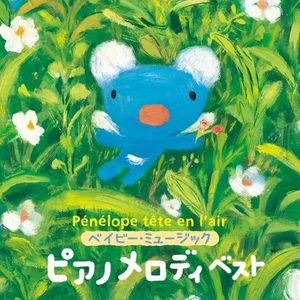 Piano Melody Best (Original Soundtrack) [Import]