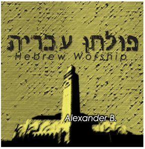 Hebrew Worship