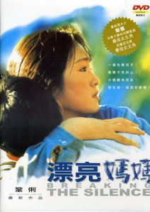 Breaking the Silence (1999) [Import]