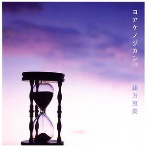 Yoake No Jikan (Original Soundtrack) [Import]