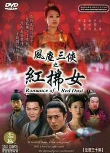 Romance of the Red Dust: Compelete Series