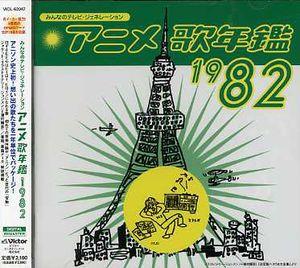 Animation Songs Year 1982 (Original Soundtrack) [Import]