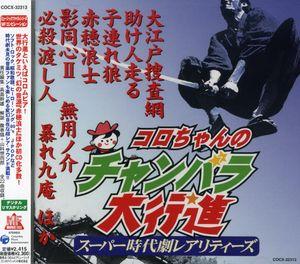 MF Complication: Super Jidaigeki Rarites (Original Soundtrack) [Import]