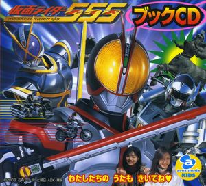 Masked Rider O'S Book (Original Soundtrack) [Import]