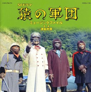 Saru No Gundan (Original Soundtrack) [Import]